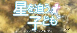 Journey to Agartha 01