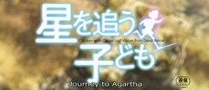 Journey to Agartha 01