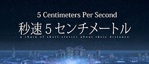 5cm_per_second_22
