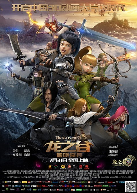 dragon nest25