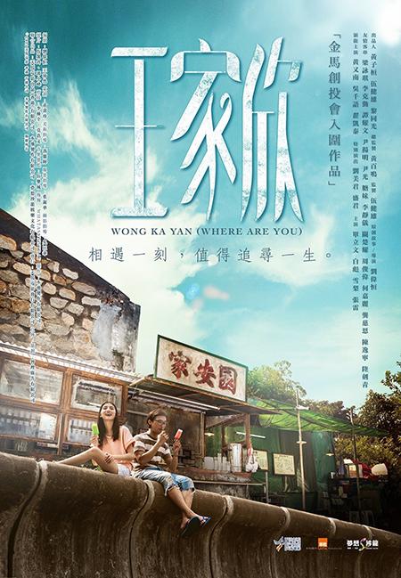 wong-ka-yan-01