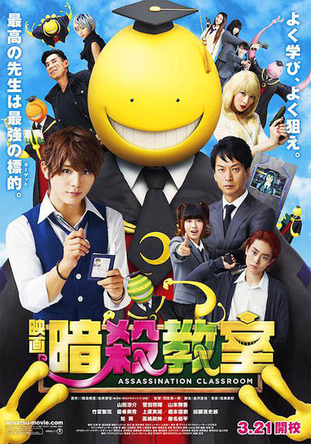 the assassination classroom 01
