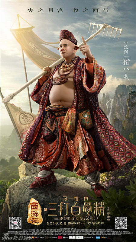 the monkey king 2_05