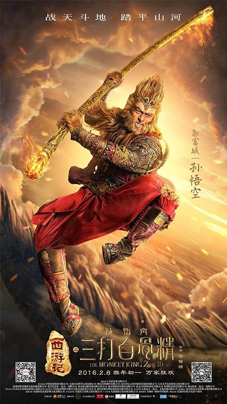 the monkey king 2_06