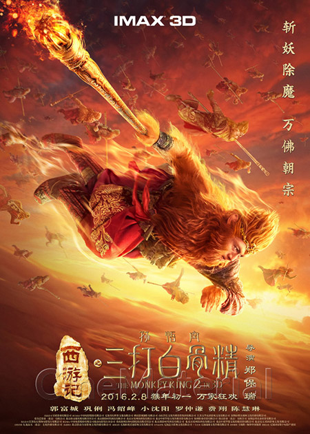 the monkey king 2_11