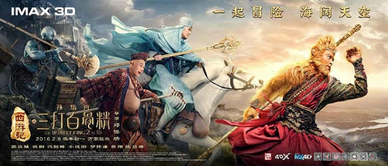 the monkey king 2_13