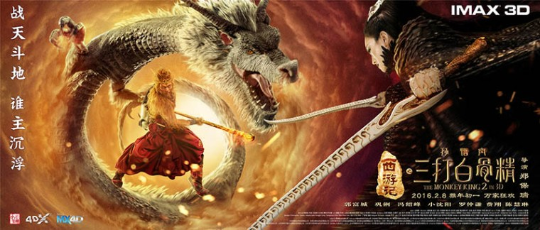 the monkey king 2_14