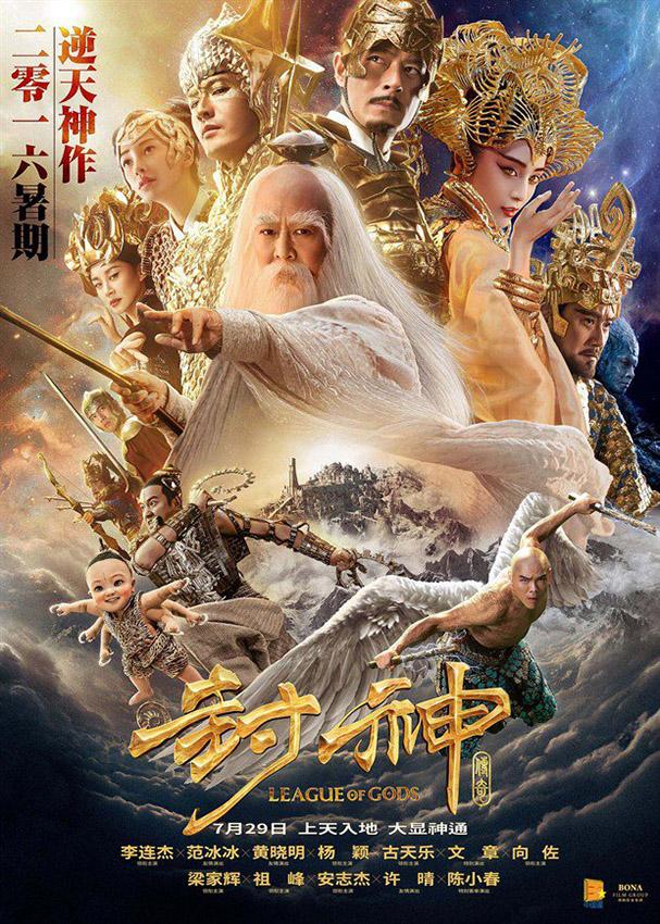 league-of-gods-banner_03